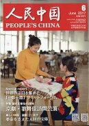 人民中国 2017年 06月号 [雑誌]