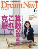 Dream Navi (ドリームナビ) 2017年 06月号 [雑誌]