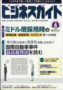 ビジネスガイド 2017年 06月号 [雑誌]