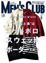 MEN'S CLUB (メンズクラブ) 2017年 06月号 [雑誌]