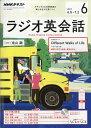 NHK ラジオ ラジオ英会話 2017年 06月号 [雑誌]