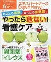 Expert Nurse (エキスパートナース) 2017年 06月号 [雑誌]
