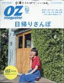 OZ magazine Petit (オズマガジンプチ) 2017年 06月号 [雑誌]