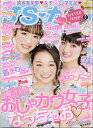 JSガール Vol.38 2017年 06月号 [雑誌]