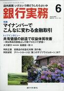 銀行実務 2017年 06月号 [雑誌]