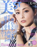 美ST (ビスト) 2017年 06月号 [雑誌]