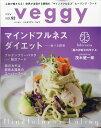 veggy (ベジィ) 2017年 06月号 [雑誌]
