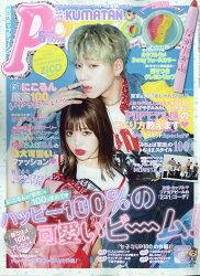 Popteen (ポップティーン) 2017年 06月号 [雑誌]