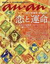 an・an (アン・アン) 2017年 6/28号 [雑誌]