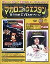 マカロニ・ウェスタン傑作映画DVDコレクション 2017年 6/18号 [雑誌]