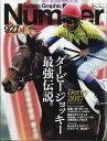 Sports Graphic Number (スポーツ・グラフィック ナンバー) 2017年 6/1号 [雑誌]