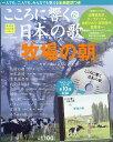 こころに響く日本の歌 2017年 6/27号 [雑誌]