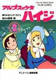 アルプスの少女ハイジ(2) (アニメージュコミックス) [ アニメージュ編集部 ]