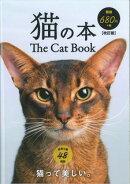 猫の本改訂版