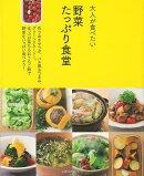 【バーゲン本】大人が食べたい野菜たっぷり食堂