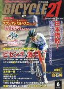 BICYCLE21 (バイシクル21) Vol.165 2017年 06月号 [雑誌]