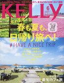 KELLy (ケリー) 2017年 06月号 [雑誌]