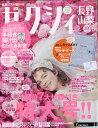 ゼクシィ長野山梨 2017年 6月号 [雑誌]
