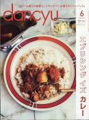 dancyu (ダンチュウ) 2017年 06月号 [雑誌]