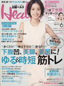 日経 Health (ヘルス) 2017年 06月号 [雑誌]