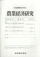 農業経済研究 2017年 06月号 [雑誌]