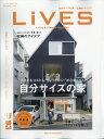 LiVES (ライヴズ) 2017年 06月号 [雑誌]
