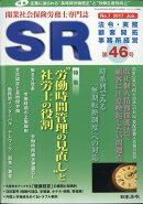 SR (エスアール) 2017年 06月号 [雑誌]