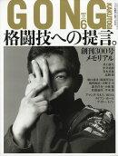 GONG (ゴング) 格闘技 2017年 06月号 [雑誌]