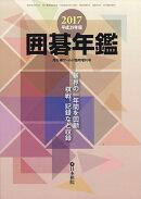 囲碁年鑑2017 2017年 06月号 [雑誌]