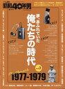 昭和40年男増刊 俺たちの時代 Vol.3 1977〜79 2017年 06月号 [雑誌]