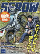 SEROW only (セロー オンリー) vol.3 2017年 06月号 [雑誌]