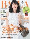 BAILA (バイラ) 2017年 06月号 [雑誌]