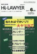 隔月刊 Hi Lawyer (ハイローヤー) 2017年 06月号 [雑誌]
