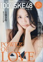 100%SKE48 Vol.3 2017年 06月号 [雑誌]