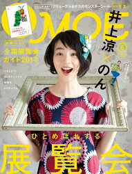 MOE (モエ) 2017年 06月号 [雑誌]