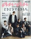 【予約】an・an (アン・アン) 2017年 6/21号 [雑誌]