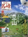 隔週刊 日本の名峰DVD (ディーブイディー) 付きマガジン 2017年 6/20号 [雑誌]