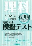 石川県高校入試模擬テスト理科(2021年春受験用)
