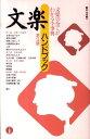 文楽ハンドブック第3版 [ 藤田洋 ]