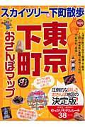 東京下町おさんぽマップ