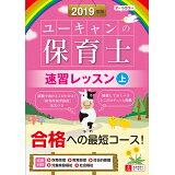 ユーキャンの保育士速習レッスン(2019年版 上) (ユーキャンの資格試験シリーズ)