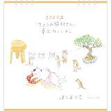 「きょうの猫村さん」卓上カレンダー(2020年) ([カレンダー])