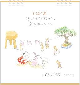 2020年「きょうの猫村さん」卓上カレンダー [ ほしよりこ ]