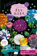 【バーゲン本】塗ってデコってきらきら塗り絵 美しいお花たち編