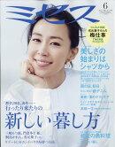 ミセス 2017年 06月号 [雑誌]