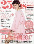 25ans mini (ヴァンサンカンミニ) 2017年 06月号
