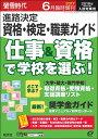 螢雪時代臨時増刊 進路決定 資格・検定・職業ガイド 2017年 06月号 [雑誌]