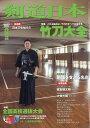 剣道日本 2017年 06月号 [雑誌]