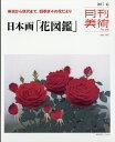 月刊 美術 2017年 06月号 [雑誌]
