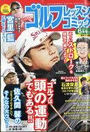 ゴルフレッスンコミック 2017年 06月号 [雑誌]